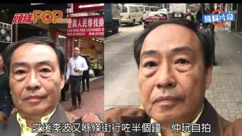 李波在港恢復平靜生活