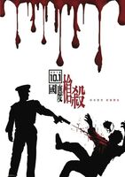 10月1日國慶警方實彈槍擊文宣2