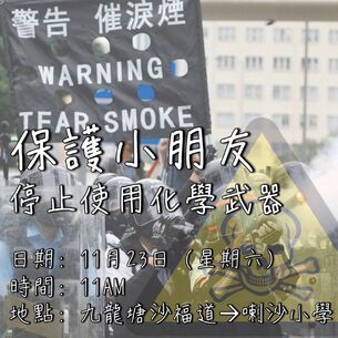 11月23日九龍塘保護小朋友停止使用化學武器遊行文宣