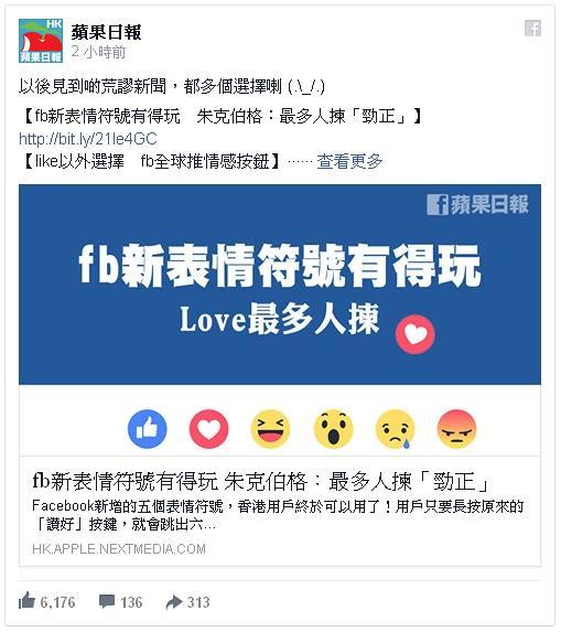 Facebook大事表 (2016年)