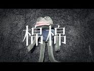 《棉棉》晴天林 陳奕迅撐新疆棉與Adidas割席 原曲:綿綿 陳奕迅