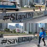 太古康山道天橋出現了「-StandWithThailand」及「-save12hkyouths」的字眼