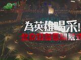北京殘奧電視節目安排