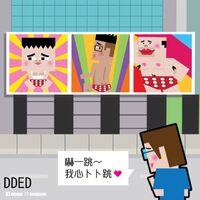 西九龍中心美少女廣告(DDED)