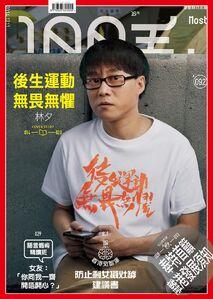 2014年林夕在雜誌《100毛》中扮黃之鋒