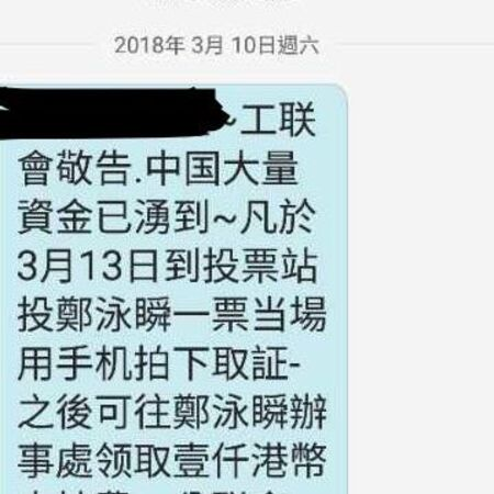 311by-election sms.jpg