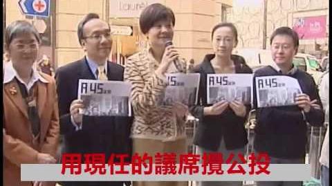 ★通識歌系列★閹香港人的政改★