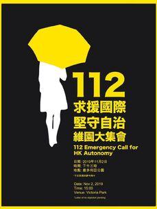 11月2日求援國際 堅守自治維園集會文宣