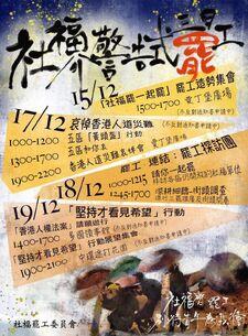 12月17日至19日社福界警告式罷工三天集會文宣