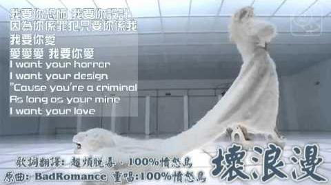 憤怒鳥 -《壞浪漫》(Bad Romance直譯中文版) Feat
