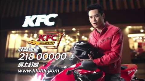 KFC 鄭嘉穎 叫你Call佢 廣告 HD