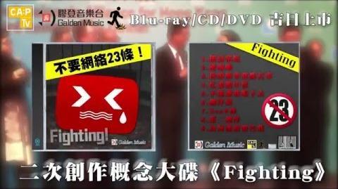 二次創作概念大碟《Fighting》廣告