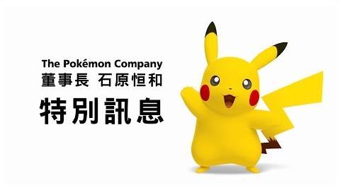 有關Pokémon最新資訊