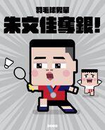 2020年東京殘奧DDED5