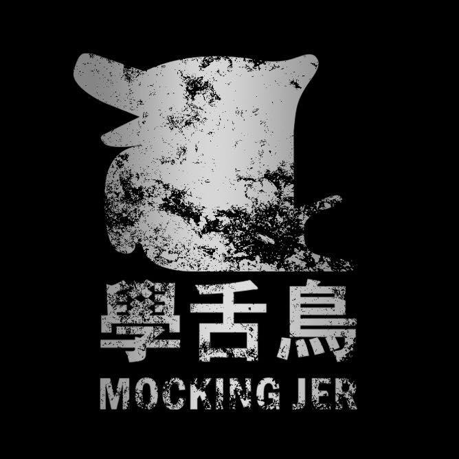學舌鳥 Mocking Jer