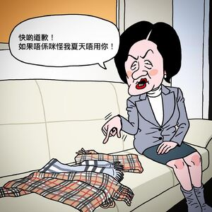 Xinjiang Cotton Cuson Lo on Regina Ip