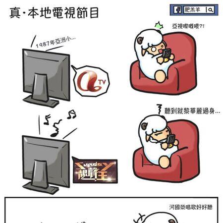 肥羔羊 毛記電視 製圖.jpg