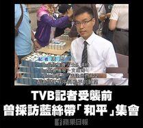 Occupy tvbreporter assault