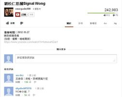 Signalwongcowlo