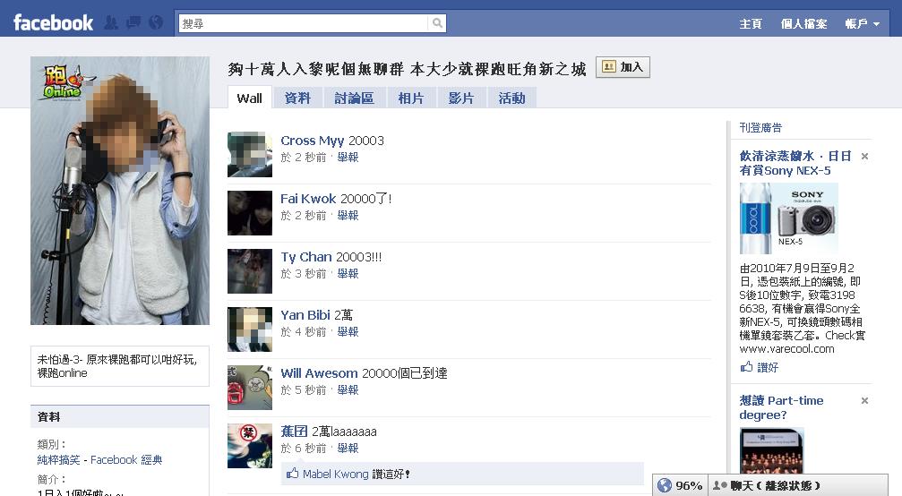 Facebook網民「杜杜華」自稱會裸跑事件
