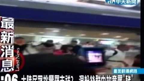 「被比中指」羅志祥上海機場爆衝突