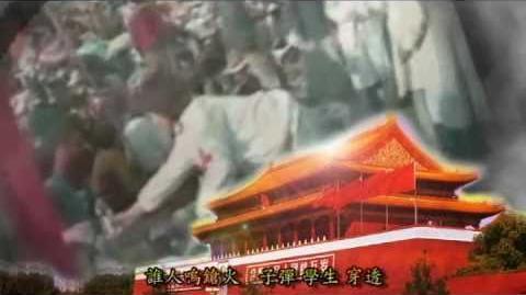 毋忘六四──_高登音樂台_《天安門前》MV_(原曲:富士山下)