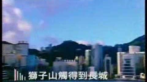 香港特別行政區成立十周年紀念主題曲_-_始終有你