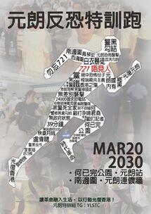 2020年3月20日元朗反恐特訓跑文宣
