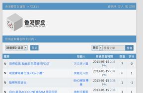 Hkgalden screenshot2013