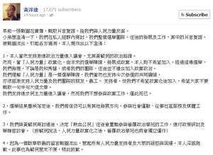 Wong fb statement