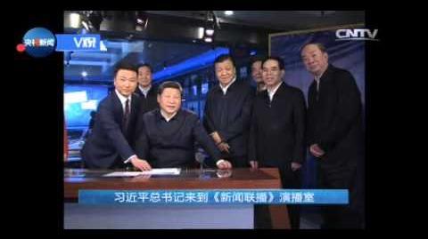 习近平总书记走进《新闻联播》演播室