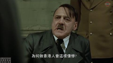 覺醒配音 《希特拉都反網絡23條》