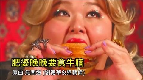 高登音樂台 肥婆晚晚要食牛腩 (原曲:無間道)