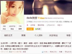 Dada weibo leave