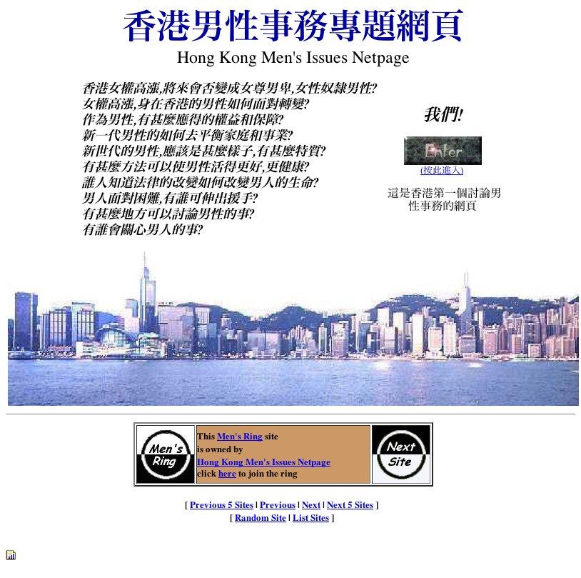 香港男性事務專題網頁