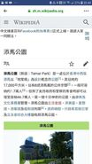 逃犯條例 Tamar wiki chi