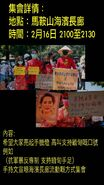 2021年2月16日馬鞍山突發聲援緬甸政變集會文宣