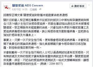Aidsconcernblamemudpaperpeak