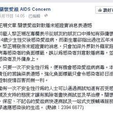Aidsconcernblamemudpaperpeak.JPG