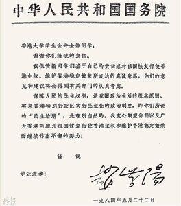 Premier Zhao