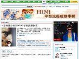 H1N1甲型流感討論熱潮