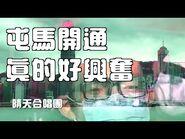 《屯馬開通真的很興奮》晴天林合唱團|港鐵屯馬線全線開通
