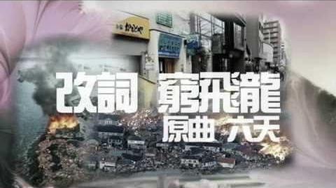 《窮飛龍》給日本的鼓勵:_《陸劫.日本》(原曲_六天)_日本,頑張れ!