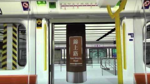 STO 西鐵綫介紹短片