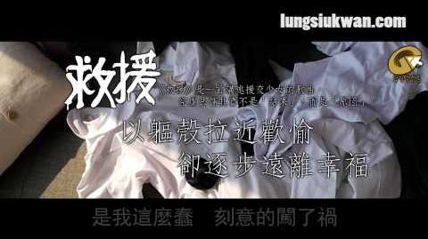 《救援》主唱:龍小菌_試聽字幕版