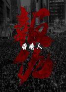 香港人報仇文宣2