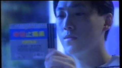 香港經典廣告1996幸福傷風素 湯寶如