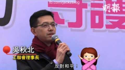 吳秋北:「我哋今日出來係要守護香港,反對和平!」