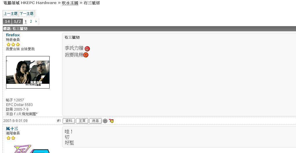 Firefox (HKEPC)