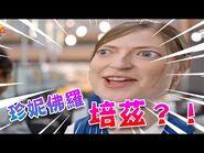 【哇!珍妮佛羅培茲?!】廣東話配音🤣